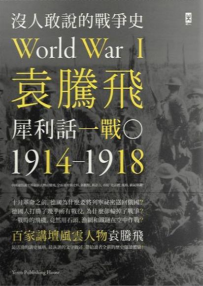 沒人敢說的戰爭史