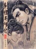 漫畫版射鵰英雄傳(十九)