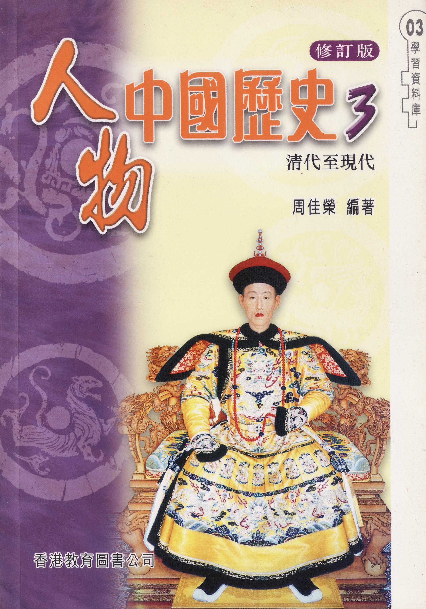人物中國歷史3