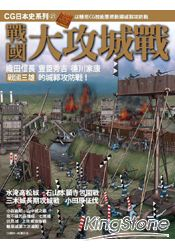 CG日本史 21