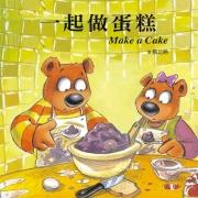 我會做蛋糕