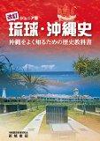 琉球・沖縄史