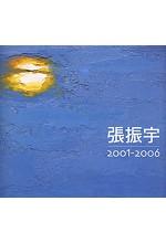 張振宇2001