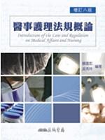 醫事護理法規概論(增訂六版)
