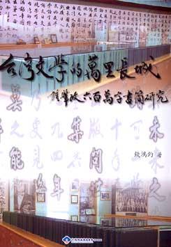 台灣文學的萬里長城