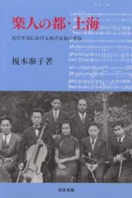楽人の都・上海―近代中国における西洋音楽の受容