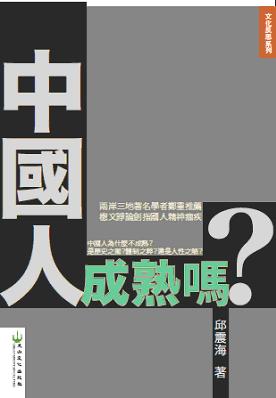 中國人成熟嗎?