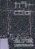 カラーCOLOR