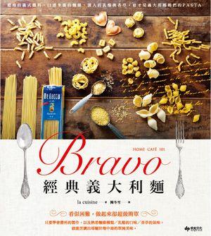 Bravo!經典義大利麵道地的義式醬料、口感多樣的麵條、誘人的乳酪與香草,這才是義大利媽媽們的Pasta