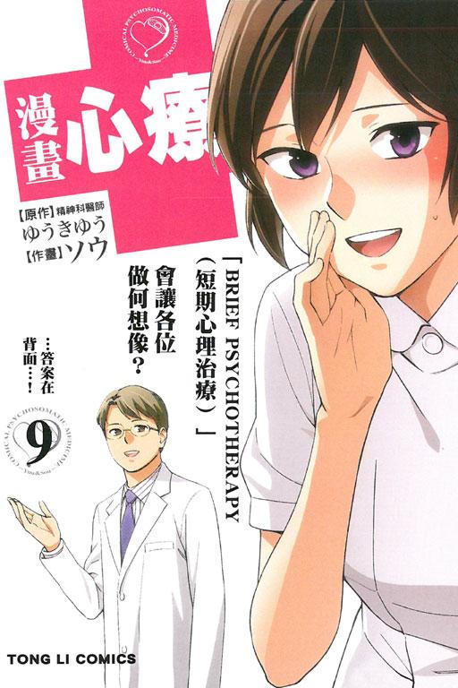 漫畫心療系 9