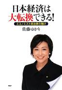 日本経済は大転換できる!