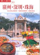 廣州•深圳•珠海 GUANGZHOU•SHENZHEN•ZHUHAI