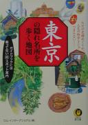東京の隠れ名所を歩く地図