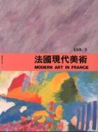 法國現代美術