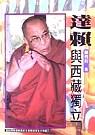 達賴與西藏獨立