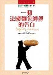 一個法國麵包師傅的告白