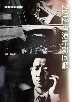 2012香港電影回顧