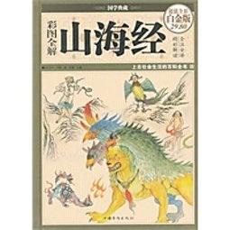 彩図全解山海経