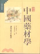 中國藥材學