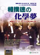 相撲迷?化學夢