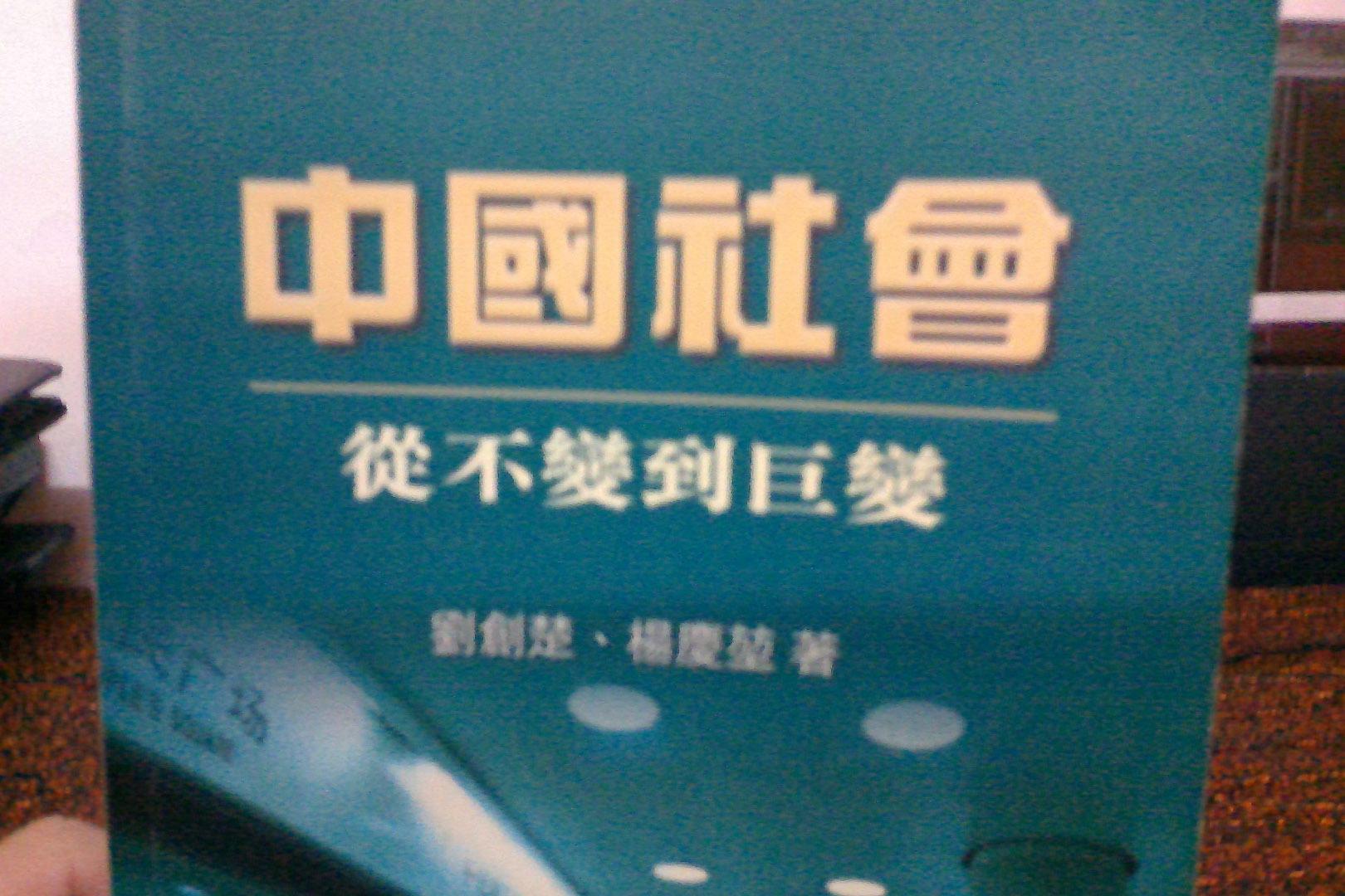 中國社會從不變到巨變
