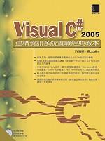 Visual C#2005建構資訊系統實戰經典教本(附光碟)