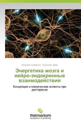 Energetika mozga i neyro-endokrinnye vzaimodeystviya