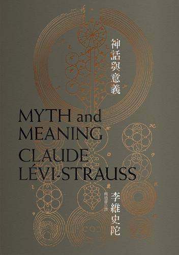 神話與意義