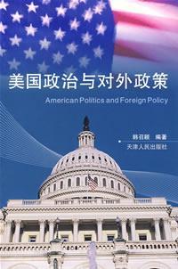 美国政治与对外政策