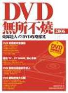 DVD 無所不燒 200...