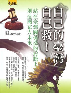自己的台灣自己救