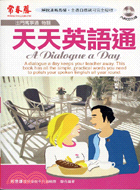 天天英語通(附1CD)