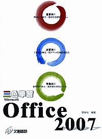Office 2007三色學習(附光碟)