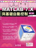 MATLAB 7.X 與基礎自動控制第二版