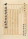 中國古代文學創作論
