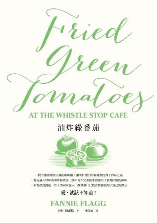 油炸綠番茄