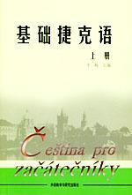 基础捷克语
