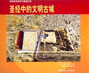圣经中的文明古城
