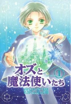 オズと魔法使いたち(1)