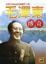 毛澤東傳奇