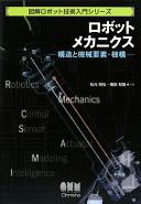 ロボットメカニクス