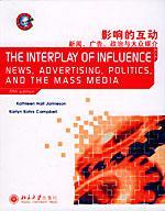 影响的互动:新闻、广告、政治与大众媒介(第五版·英文版)