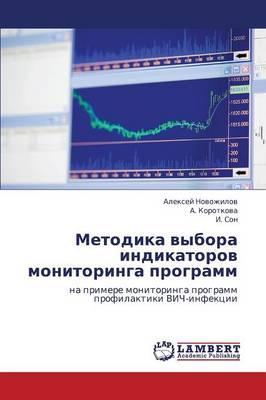 Методика выбора индикаторов мониторинга программ