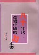 八十年代改變中國的33本書