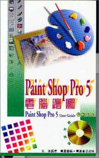 Paint Shop Pro 5 電腦繪圖