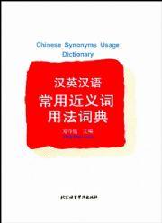 汉英汉语常用近义词用法词典