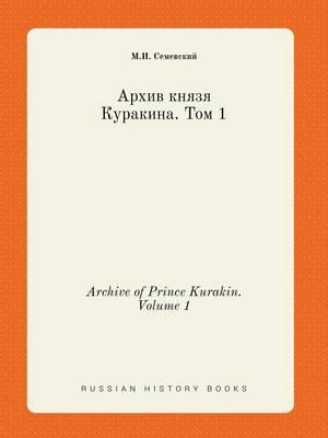Archive of Prince Kurakin. Volume 1