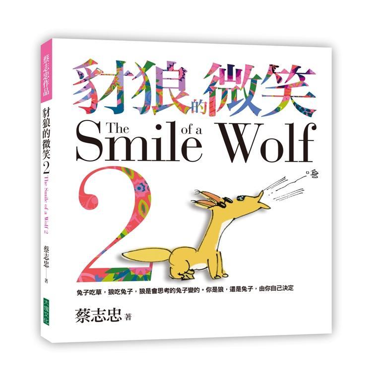 豺狼的微笑 2