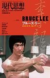 ブルース・リー 没後40年、蘇るドラゴン