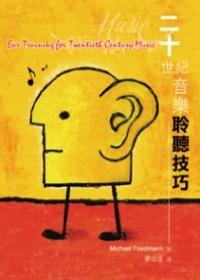 二十世紀音樂聆聽技巧